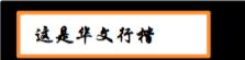 10.10.b楷体效果图