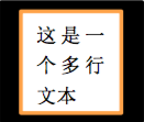 10.17.a多行文本效果图